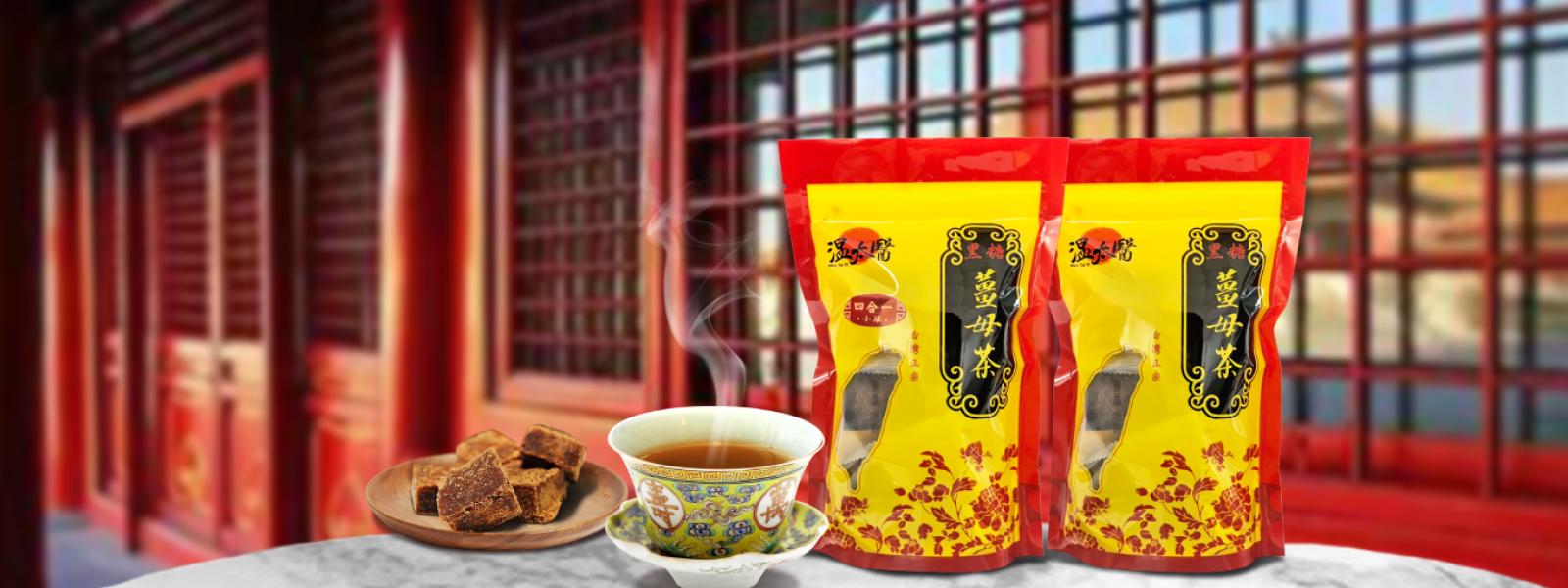 薑茶合成-宮廷石桌-02